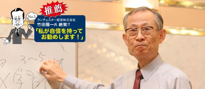ランチェスター経営株式会社 竹田陽一先生に推薦のお言葉を頂きました!!