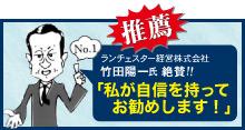 竹田先生からの推薦