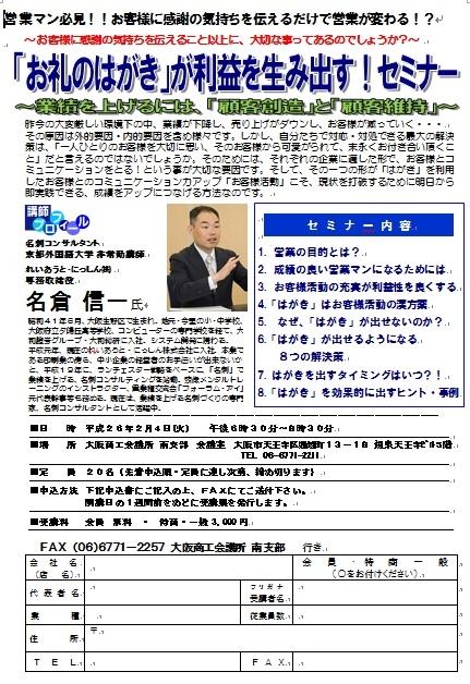 セミナー開催のお知らせです!! 2月4日開催 大阪商工会議所 南支部さま