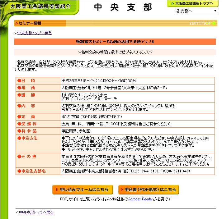 8月5日、大阪で久しぶりに「名刺力」セミナー開催です!!