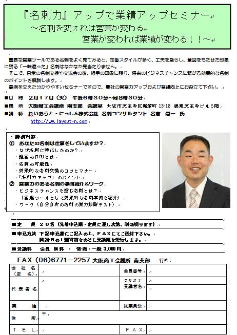 「名刺力」セミナー 2月17日 大阪商工会議所 南支部で開催です!