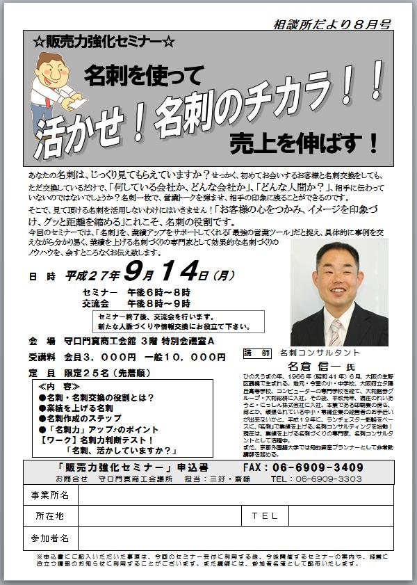 『名刺力』セミナー 9月14日(月)守口門真商工会議所で開催です。