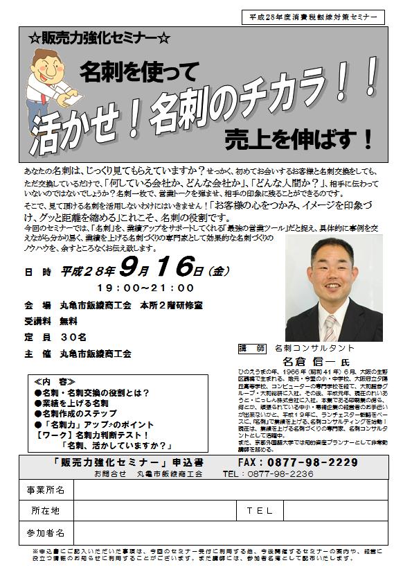 「名刺力」セミナー、丸亀市飯綾商工会様で開催!