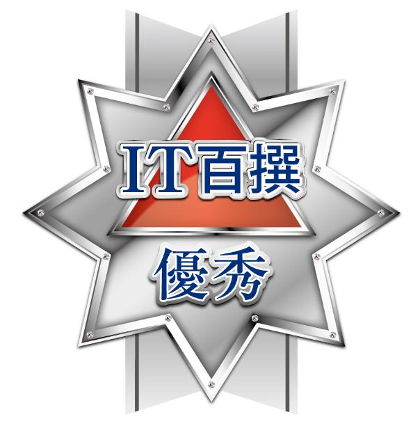 関西IT百選