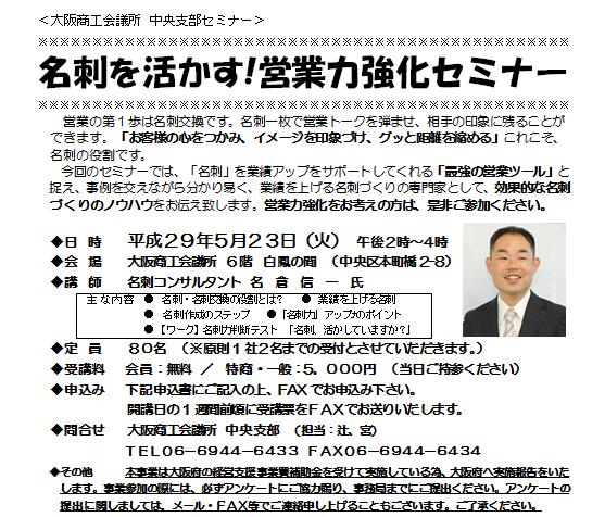 5月に大阪で「名刺力」セミナー開催です。