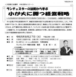 「ランチェスター  弱者の法則」セミナー 大阪商工会議所中央支部で開催決定!