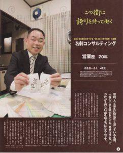 リクルートさんのタウンワーク「名刺コンサル」掲載して頂きました!