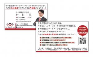 WEBマネジメント研究所 村上郁
